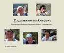 С друзьями по Америке - Travel photo book